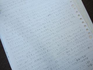 これは…と、読んでもだえる系の日記もありました。ラブレターの下書きと変わらないノリでした。