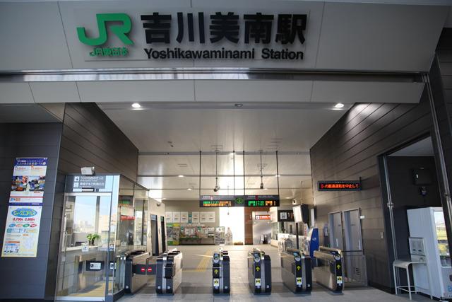 まだ開業から半年の「現代の駅」(吉川美南駅)