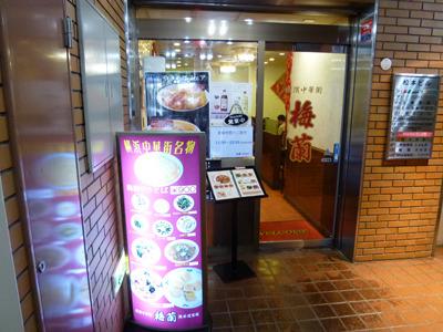 渋谷109のすぐ横でも食べれます。
