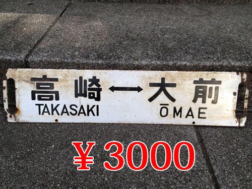 吾妻線のサボ。3000円