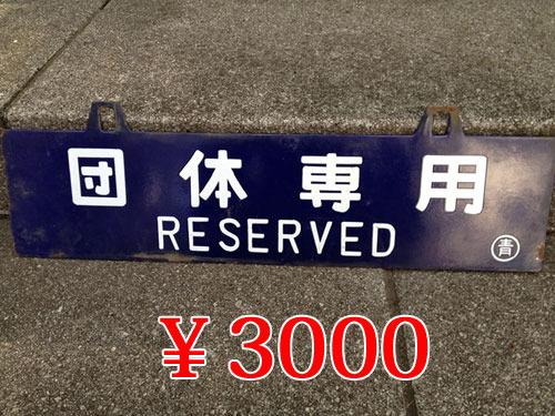 貸切列車用のサボはあんまり人気がないが、それでも3000円!