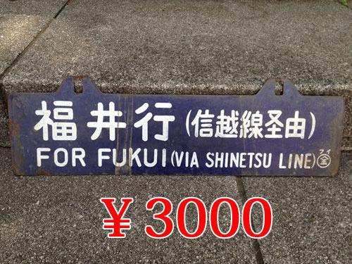 状態の悪さと塗りのタイプが良くなくて3000円