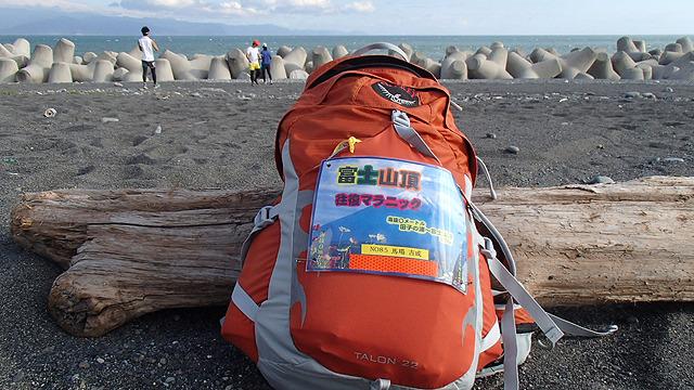 田子の浦の海岸。ここから富士山頂まで走って戻ってきます。24時間以内に。