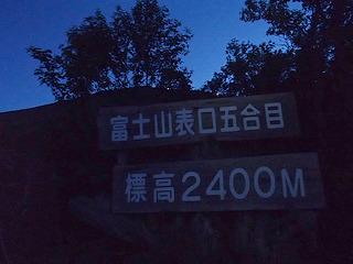 5日4時15分。第5チェックポイント、富士山五合目に到着。大体50kmぐらいの位置、ご来光はもうすぐ。