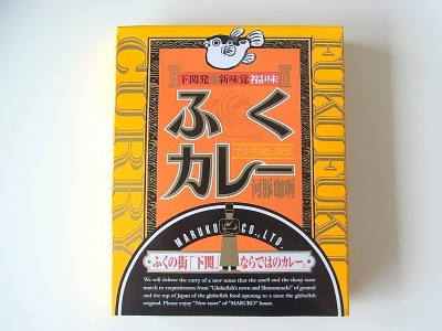 山口名産 ふぐカレー 660円