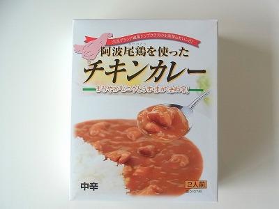 徳島名産 阿波尾鶏カレー 1120円 (2食入り)