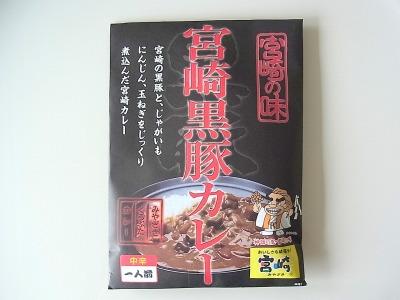 宮崎名産 黒豚カレー 500円