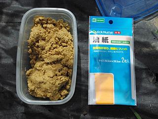 糠床からすくった糠味噌と、薬局で買った油紙を用意。