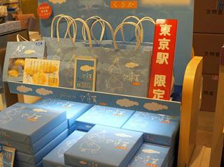 東京駅限定の文字が問答無用で東京土産を主張してくる。
