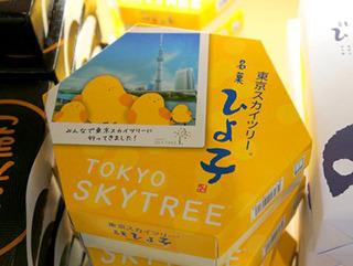 東京土産として有名なひよ子がスカイツリー効果でこれ以上ないくらい東京土産に。
