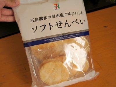 このコンビニの煎餅(198円)が、