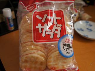 なので個包装されてる煎餅を選びました。