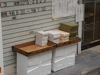 閉店したお菓子屋がまさに箱を配布してる。