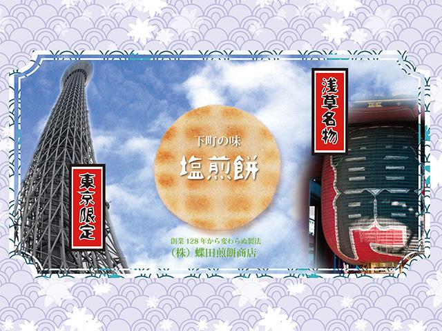 128年の伝統を持つ浅草名物の東京土産に!