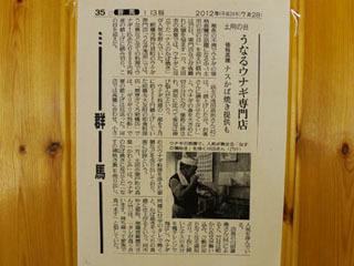 壁には、ナスの蒲焼きを取材された時の新聞が貼ってありました。