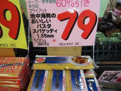 確かにすごく安いんだけど。