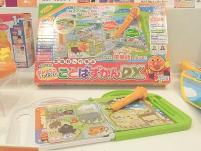 知育・幼児おもちゃ 1位 「アンパンマン 英語もしゃべるよ おしゃべりいっぱい ことばずかんDX」 <br>乳幼児向けでは鉄板中の鉄板キャラ、アンパンマンの知育おもちゃ