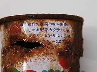 野菜カクテルジュースっていう表現が面白い。カクテルっていう単語がモダンだったのだろうか。お好みにより胡椒を掛けて飲めって書かれているので、スープ的な扱いだったのかも知れない。