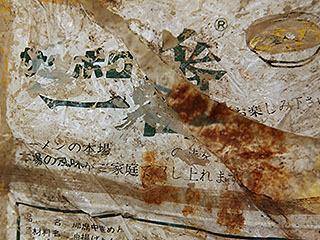 本場がどこを指すのかは不明。おそらく赤い文字で書かれていたのだろう。消えてしまっていた。