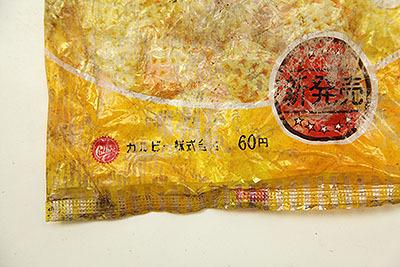 新発売で60円。そういえば昔のお菓子は袋に定価が印刷されていた。