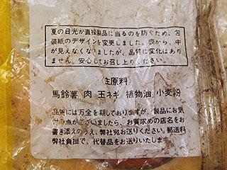 直射日光に当ると油が酸化して大変な事になるので、ビニールの透明部分を無くしたと書かれている。が、結局それなりに酸化してしまうのでその後はアルミ蒸着の袋に変わった。これは過渡期の袋と言える。