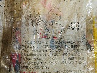 アンパンマンでお馴染みのやなせたかしさんデザインのサマーTシャツプレゼントの説明。誰が描いた絵なのか、昭和って言うか戦後感すらある。