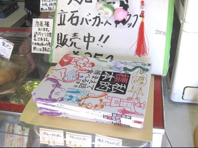 この日も販売していましたが、玉置さんの自費出版本『私的標本・捕まえて食べる話』発売中ですよ