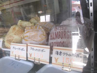 ケースにズラリと並ぶ某ハンバーガー。「カレーバーガー」とか「海老クリームバーガー」とか書いてあるのは関係ありません
