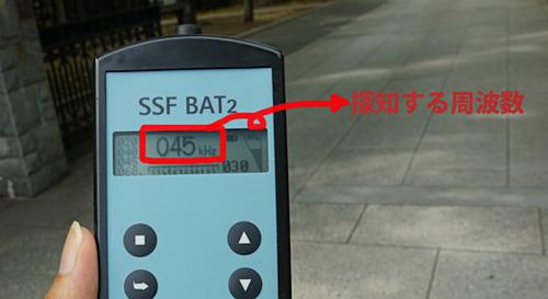 探知したい周波数を設定。下のグラフには受信している周波数が表示される。