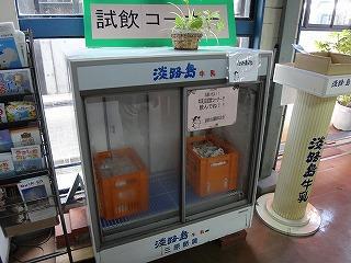 飾り気なく「試飲コーナー」の冷蔵庫