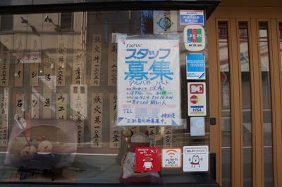 寿司ネタの短冊とならぶWiFi使えます