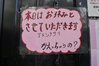 どういう意味? と思ったら「かえっちゃうの?」というのがお店の名前だった