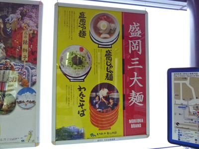 「お前の麺への思い、受け止めてやる」的なポスター。