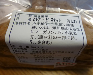 小麦粉は岩手県産です。