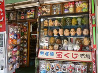 市内でみつけたおもちゃ屋。マスク好きすぎる。