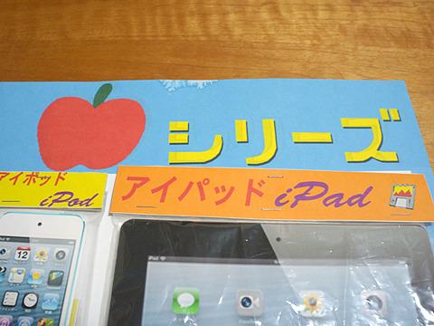 アップルじゃなくてりんごです。んで、シリーズなんですよシリーズ。
