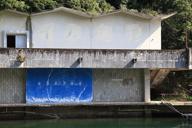 青地に白で「西海橋水族館」と書いてあった。上方には「イルカ池」という文字もうっすら見える。