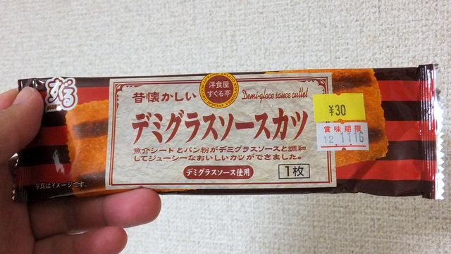 ぐっと高級感のあるパッケージだが値段は同じく30円