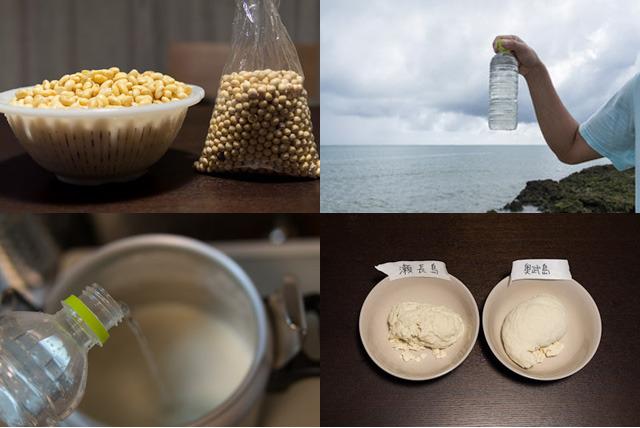 海の味の違いを調べる第2弾。今回は島豆腐で違いがでるのか実験してみます。