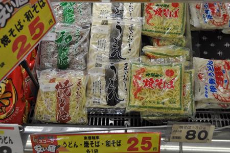 あった!しかも25円。安い。