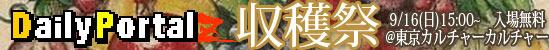 「実り」を意識した今年の収穫祭のバナー画像