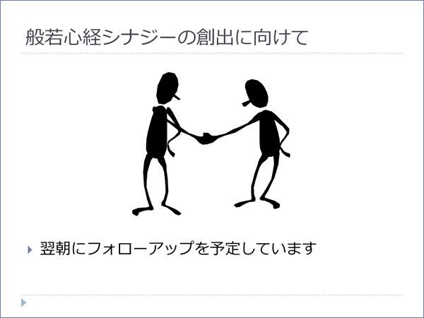 締めはがっちりと握手。和尚と芳一である。