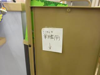 移動棚に貼ってあったこの付箋は何かと思い聞いてみると