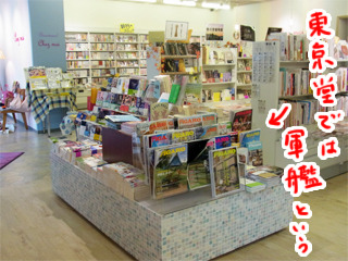 入り口すぐにある、いわゆる「平台」と呼ばれるお薦めスペースのことを東京堂書店では軍艦と言ってるらしい。