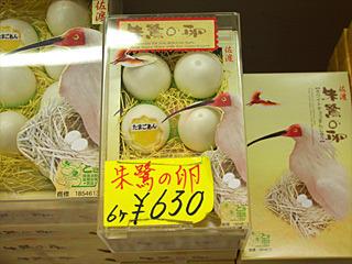 ヒナの誕生もあってか、トキ関係のお土産が充実していた。かもめの玉子ではなく、朱鷺の卵。