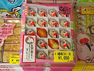東京銘菓ひよこではなく、朱鷺の巣ごもり。こういうセンスは嫌いではない。