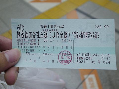 こんなんに18切符を堪能したのは初めてだった