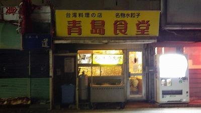 国際通りの外れにひっそりと佇む「青島食堂」