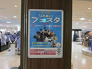 千葉県警の祭典である。