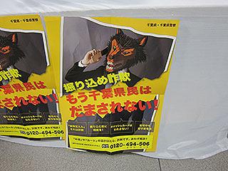 振り込め詐欺のポスターが怖くてよかった。